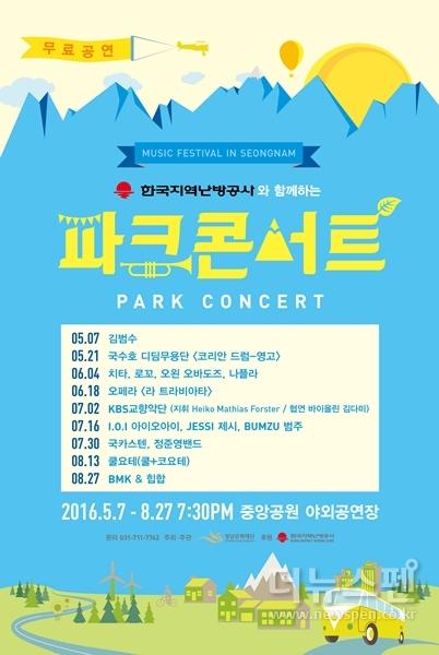 성남 파크 콘서트 (2016)