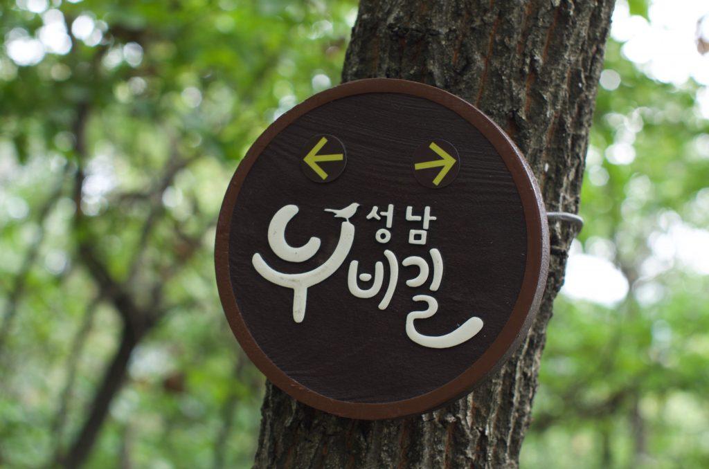 성남 누비길