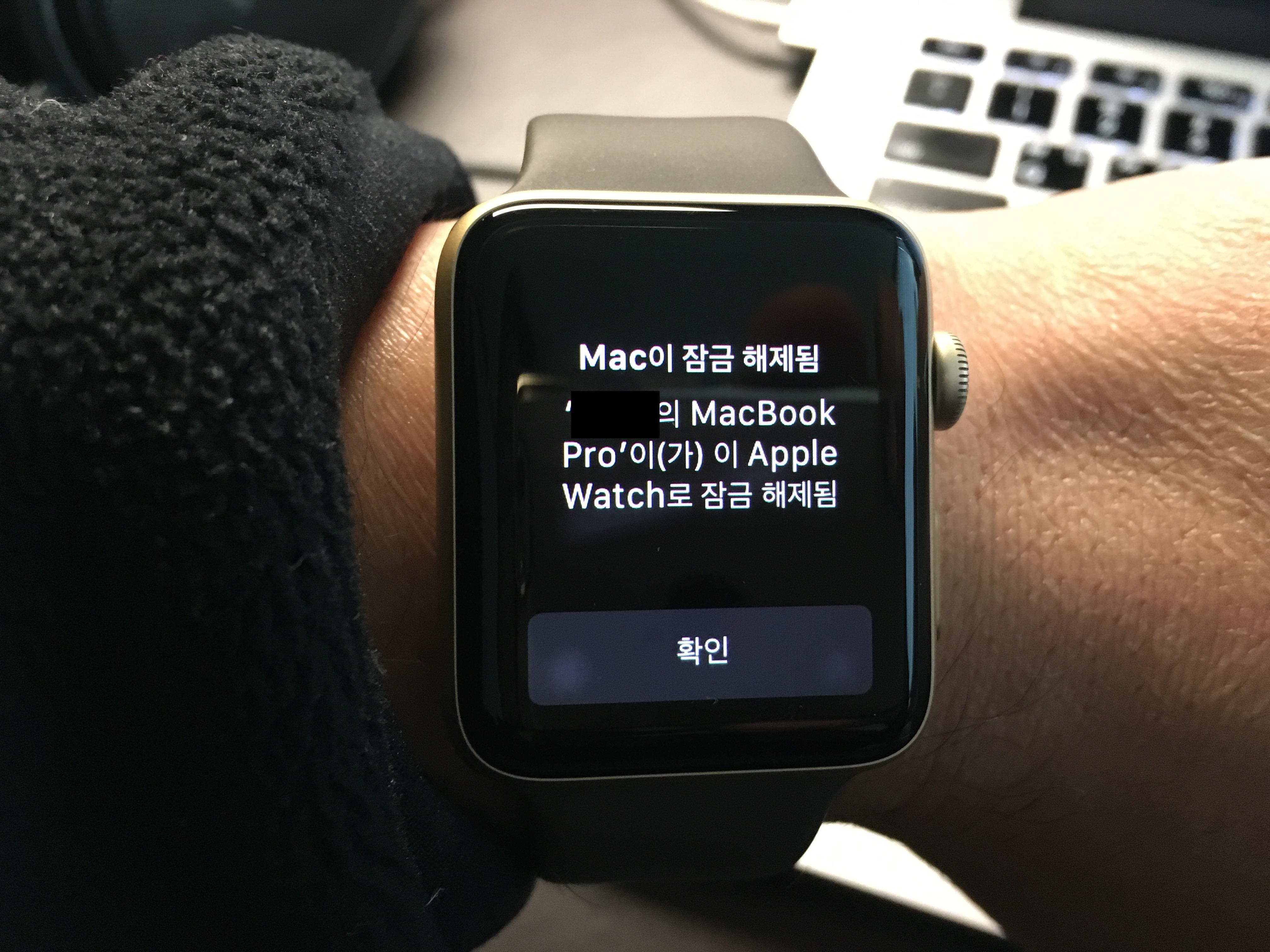 애플워치 이중인증 잠금해제