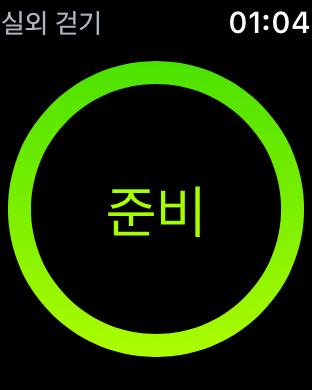 애플워치 운동앱 운동 준비