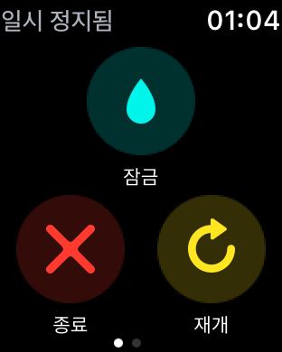 애플워치 운동앱 운동 종료