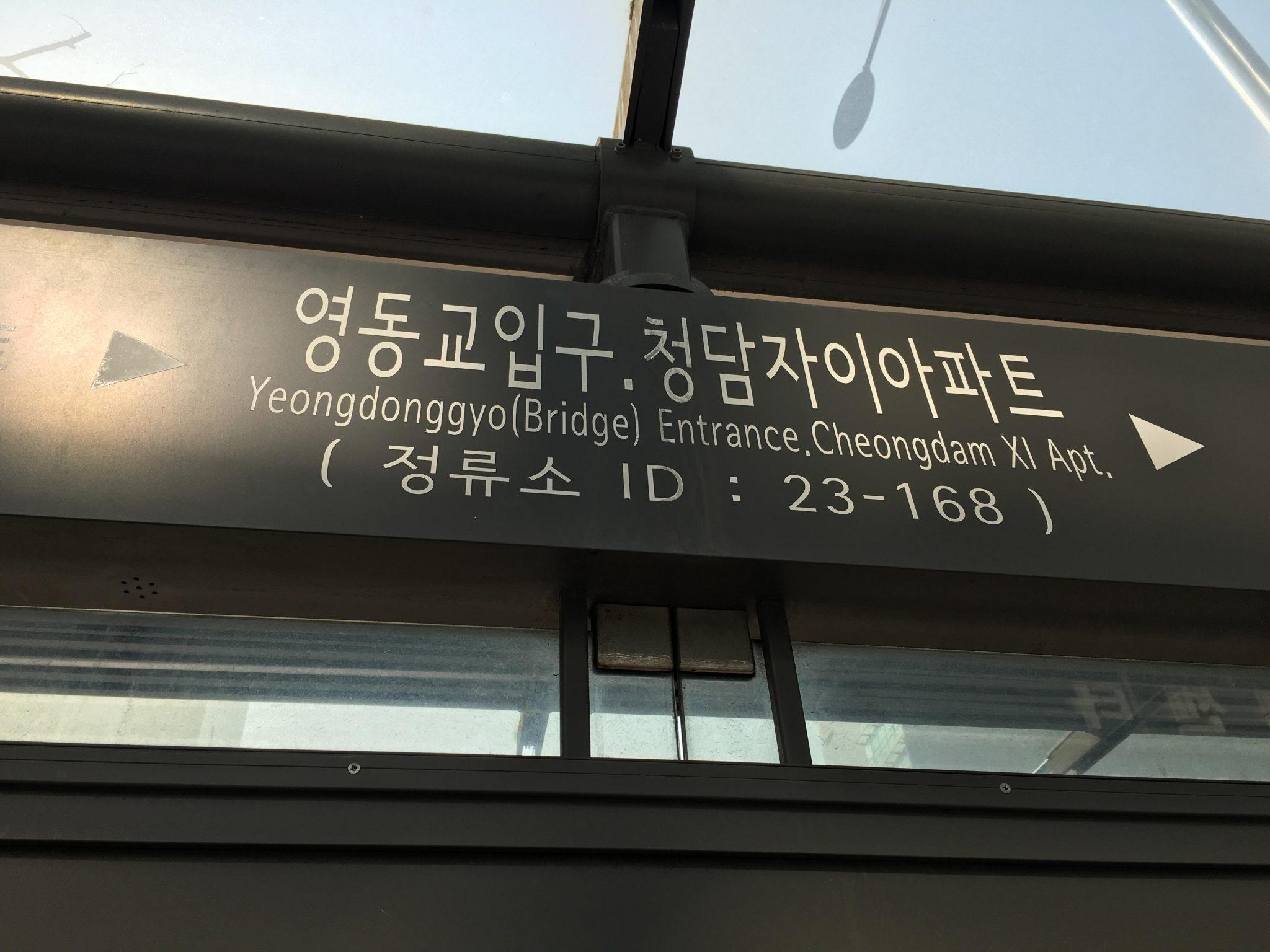 테슬라 청담 매장 앞 정류장 (영동교입구)