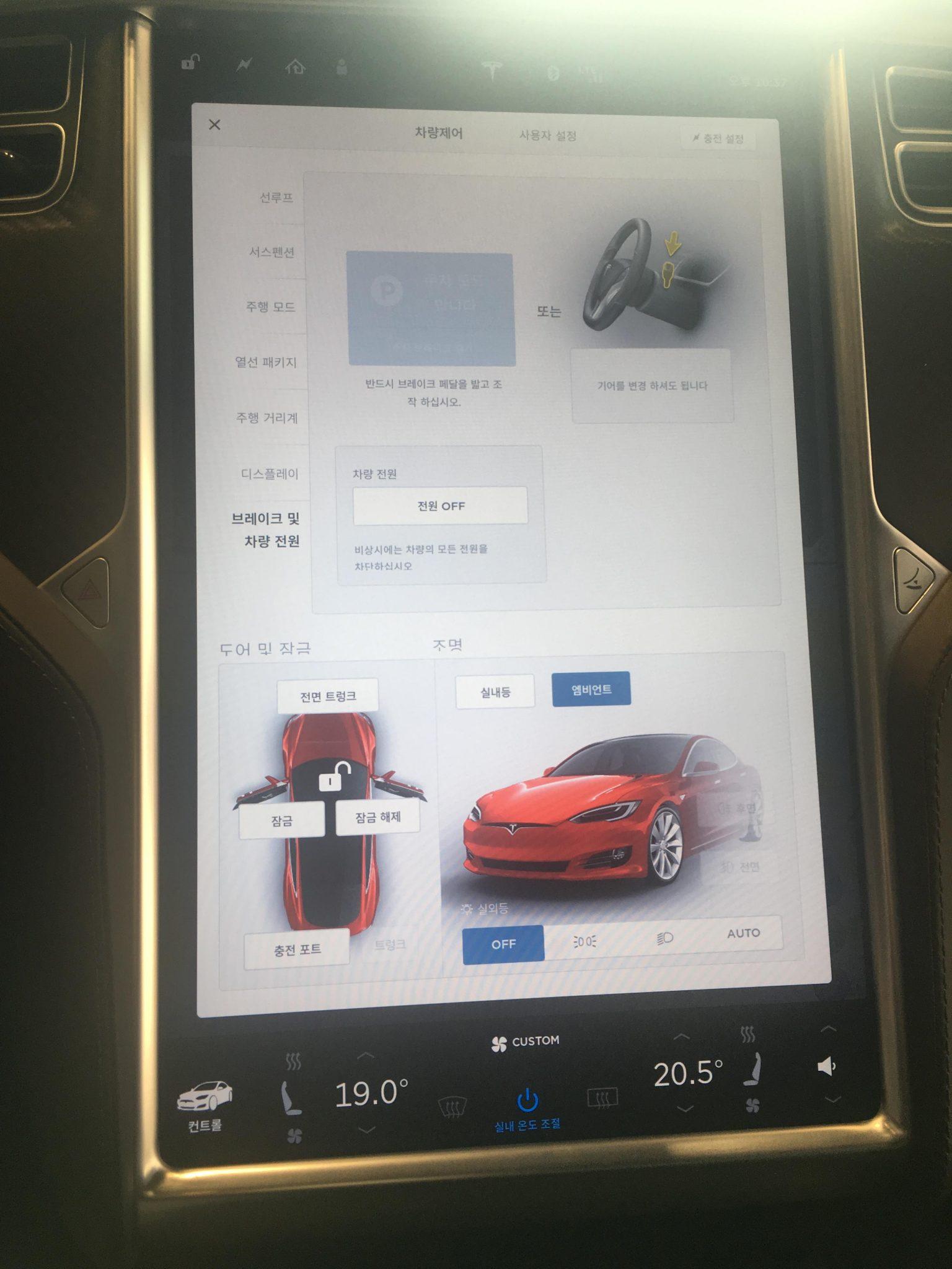 테슬라 모델 S LCD 대시보드