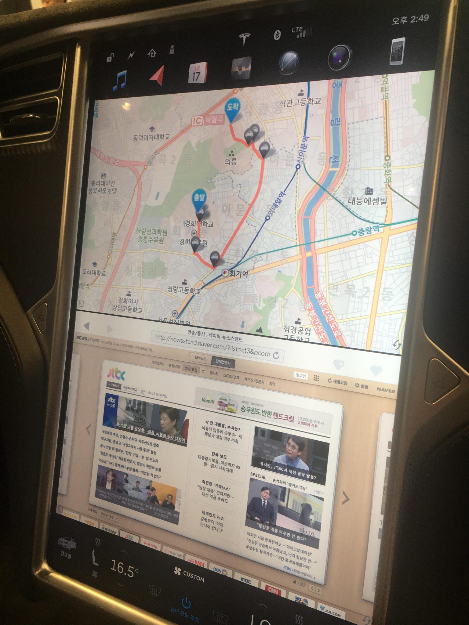 테슬라 모델 S LCD 대시보드 네비게이션