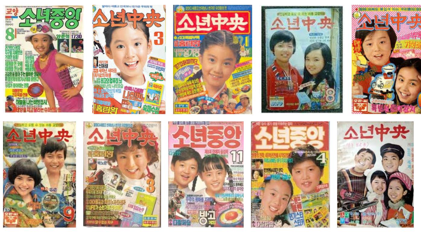 소년중앙 잡지