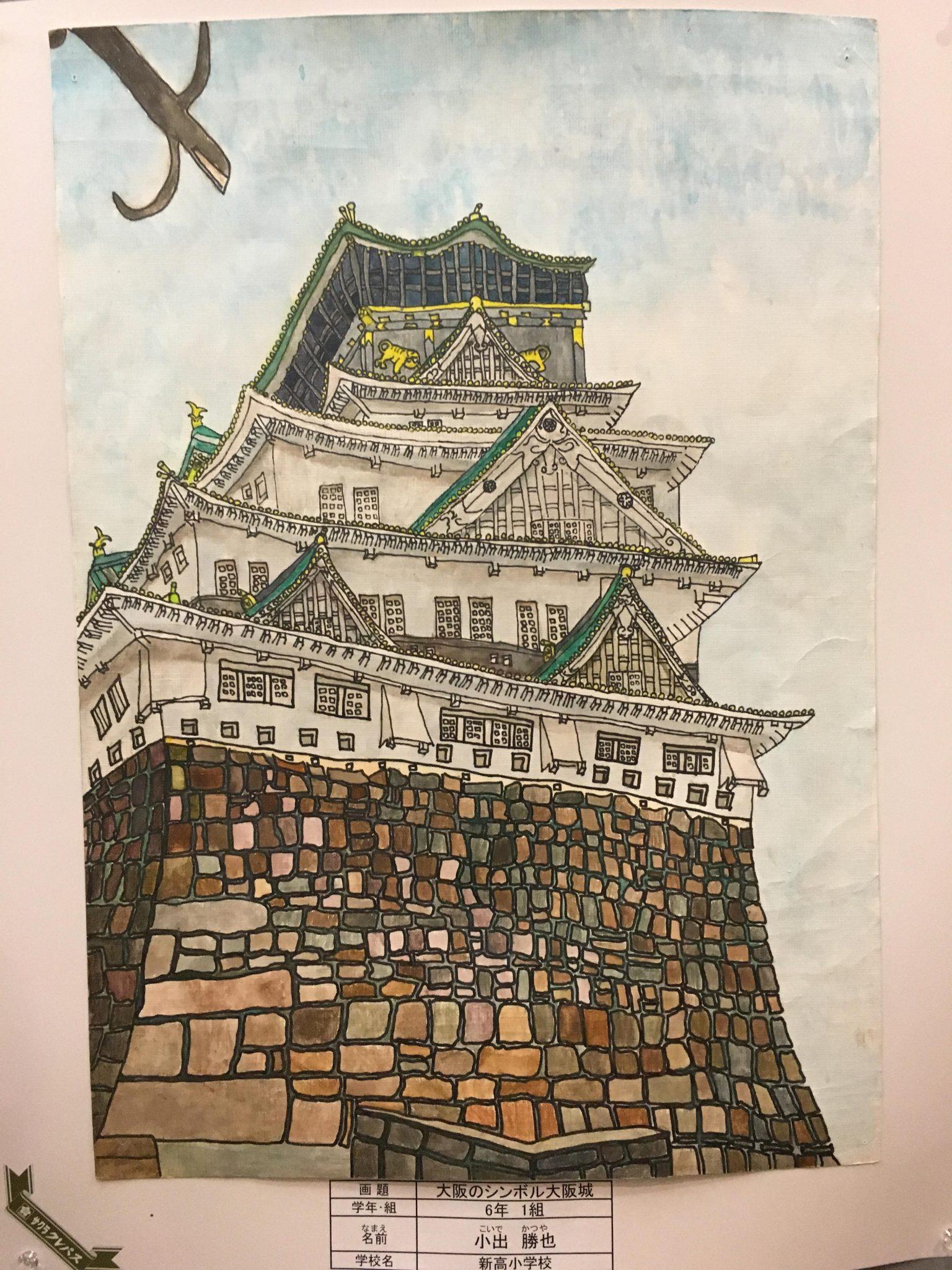오사카성 내부 전시 그림