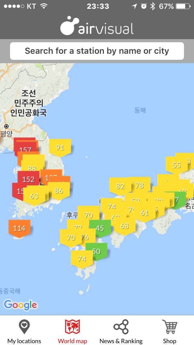 AirVisual 한국 일본