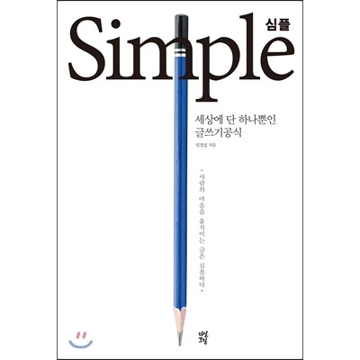 book_simple