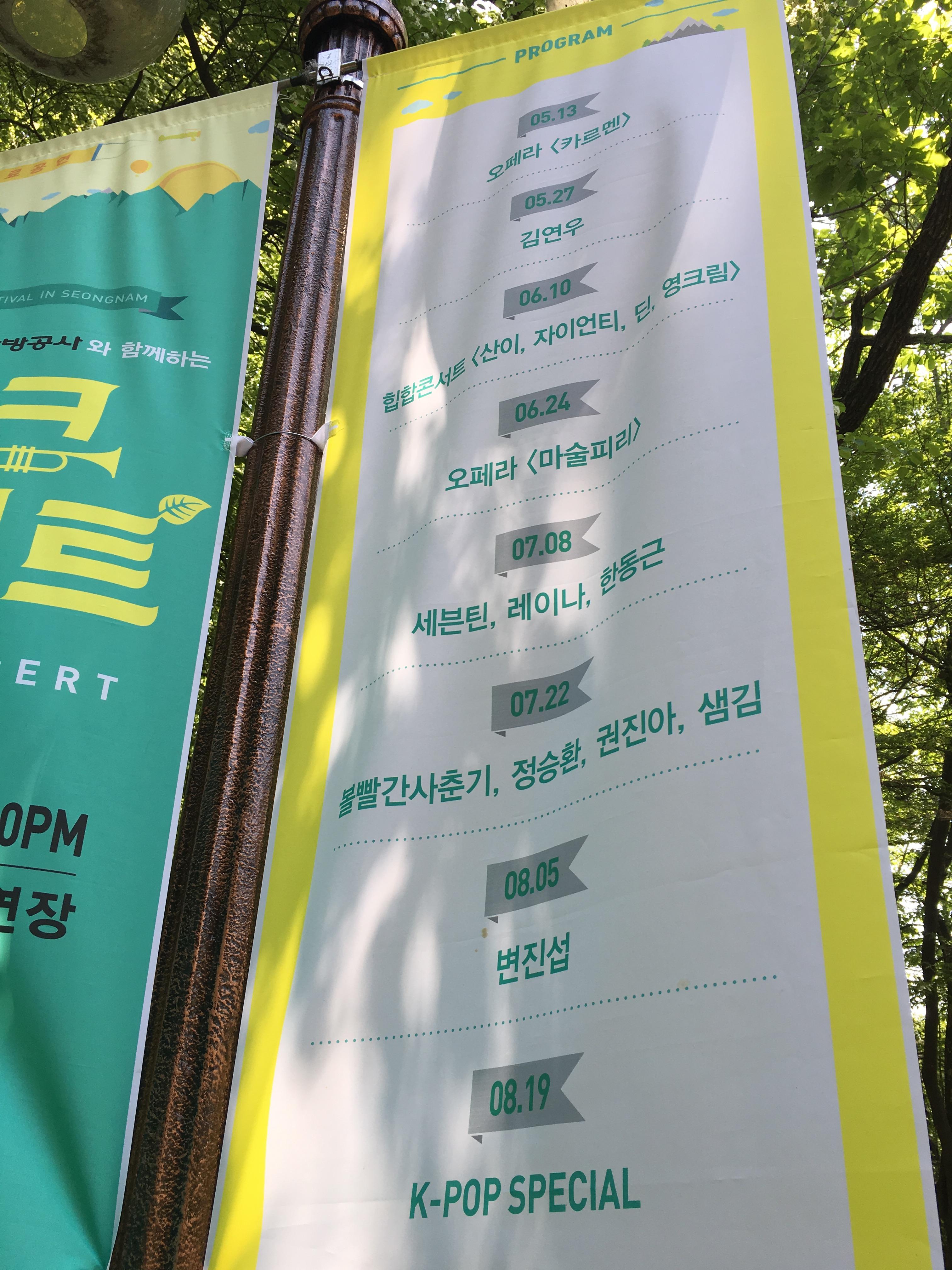 park_concert_2017_placard
