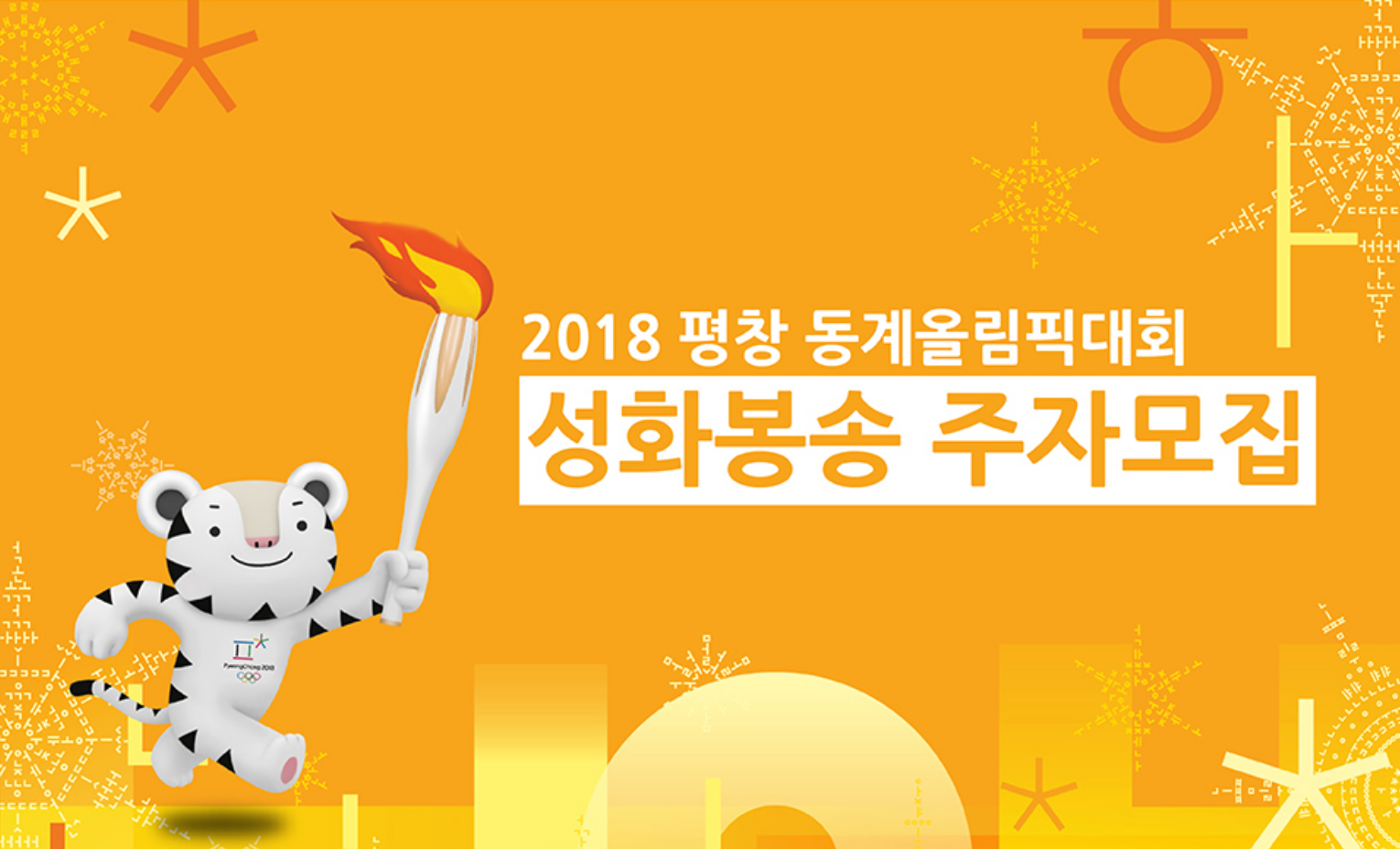 pyeongchang_torch_relay