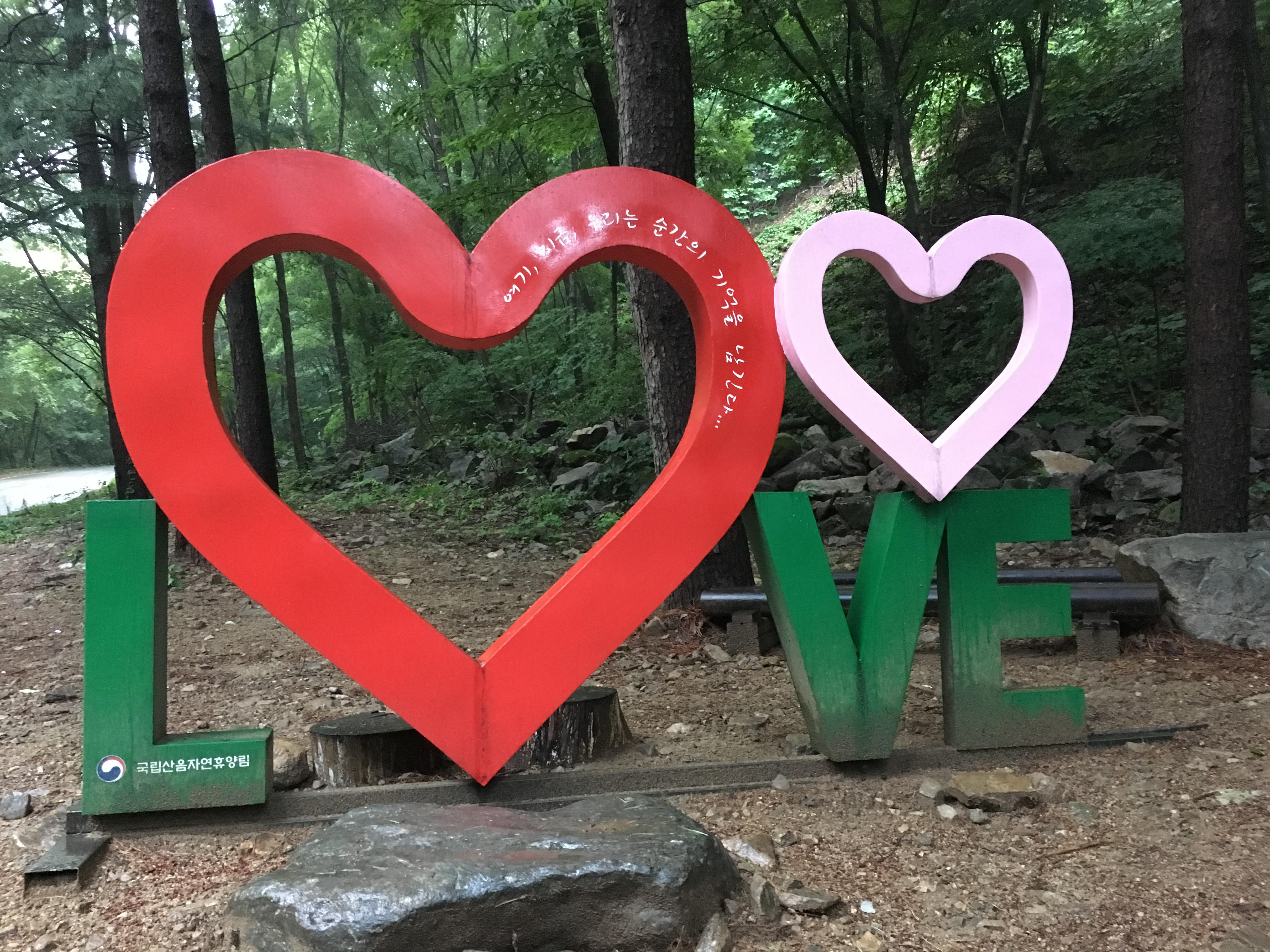 산음 자연휴양림 포토존 LOVE