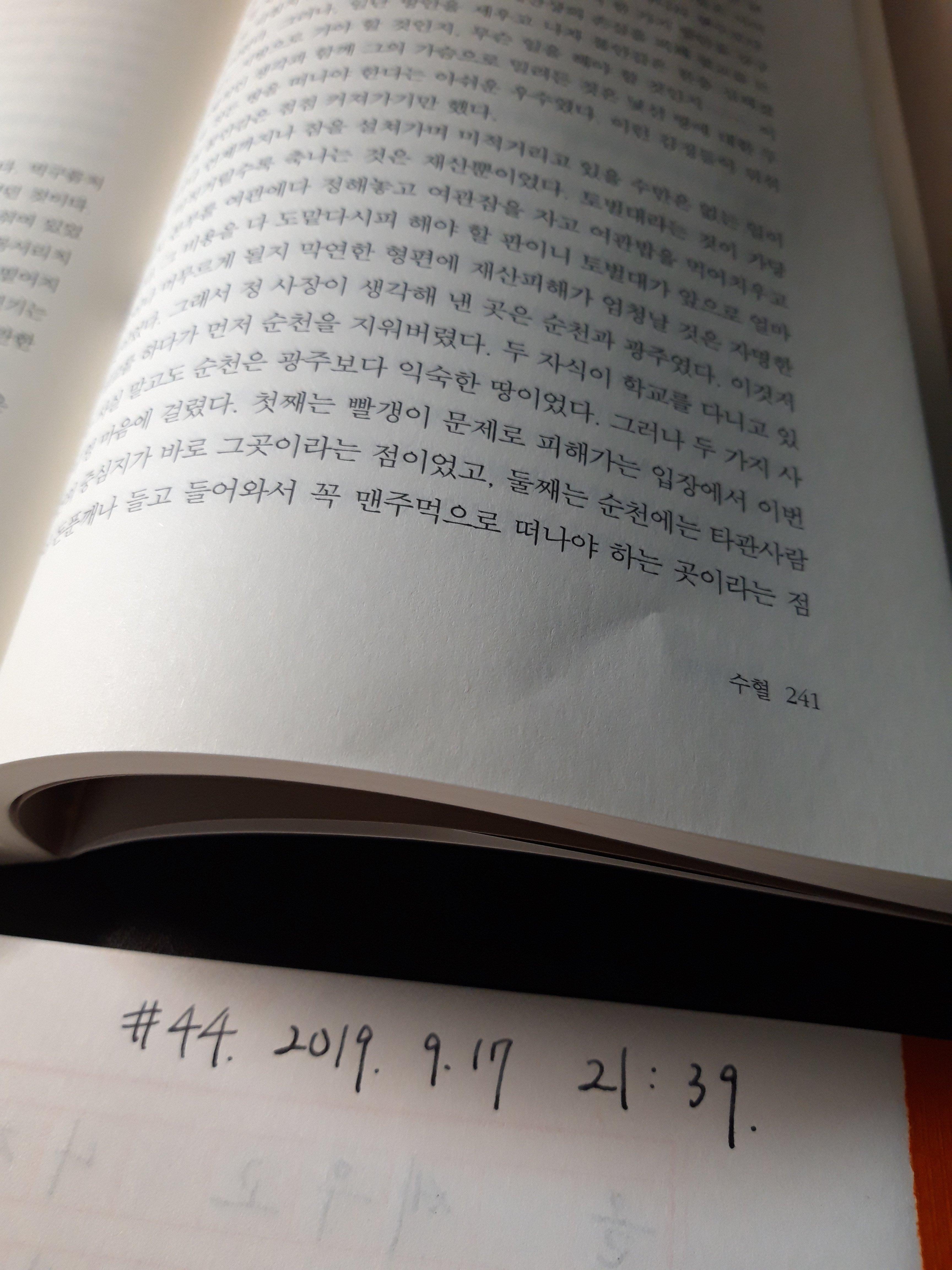 소설 태백산맥 원고지 만년필 필사
