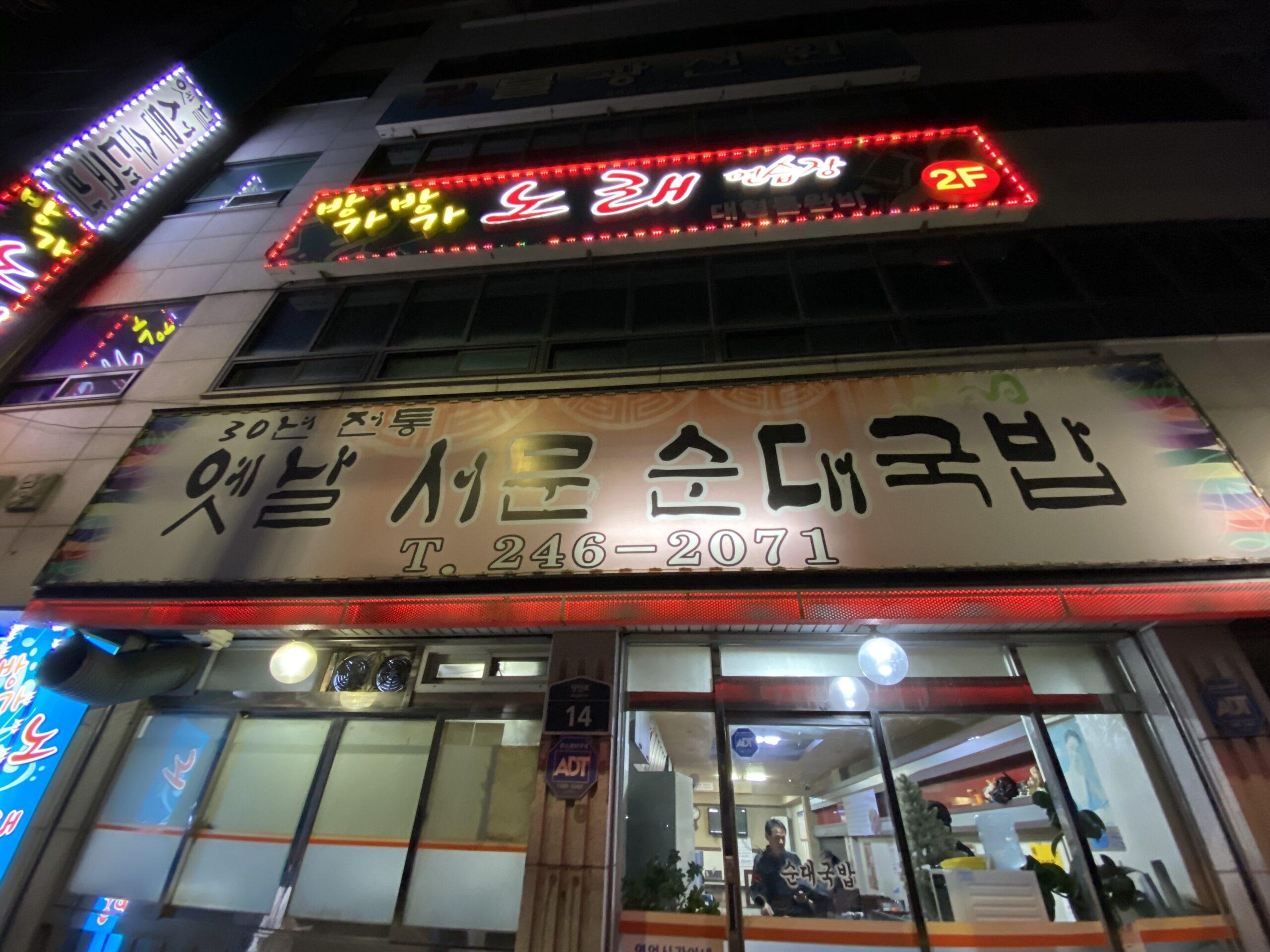 수원 옛날 서문 순대국밥