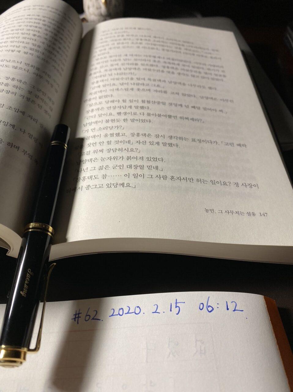 태백산맥 원고지 필사 62권