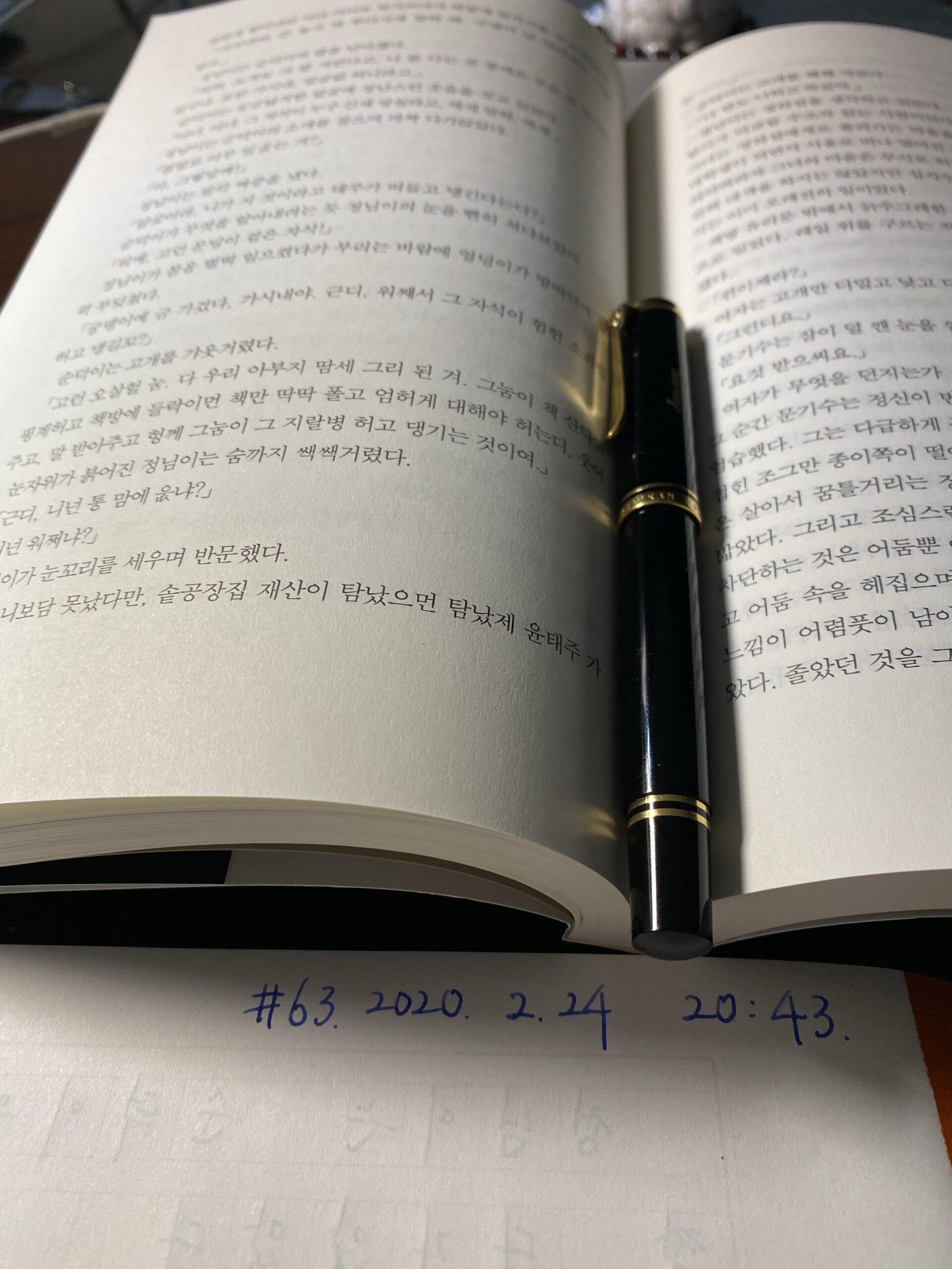 태백산맥 원고지 만년필 필사